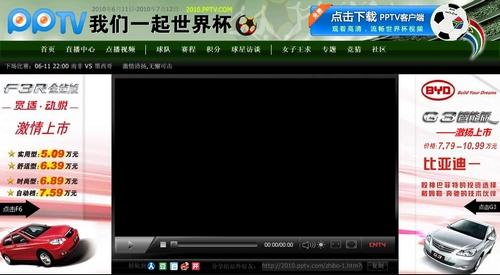 PPTV世界杯直播页面