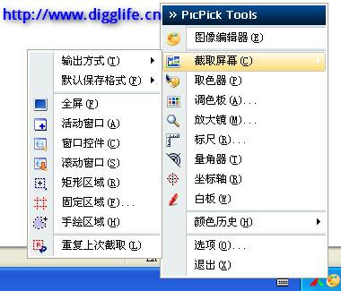 绿色小巧的截图软件PicPick