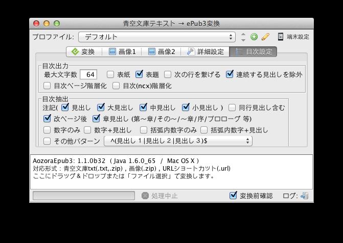 AozoraEPUB3主界面