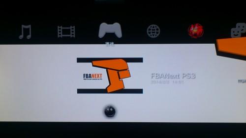 PS3街机模拟器FBAnext的图标