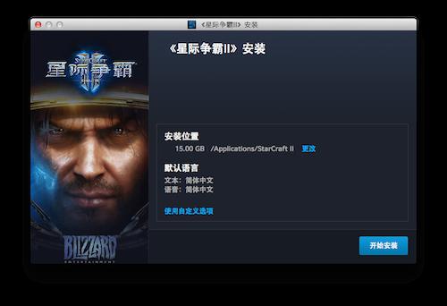Mac版战网客户端-游戏安装