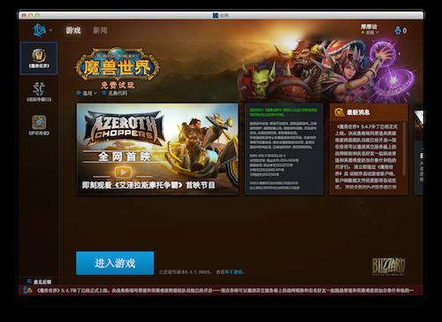 Mac版战网客户端-魔兽世界-网易国服