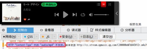 Ubuntu下的Firefox无法解码QQ音乐提供的AAC编码的m4a音频文件
