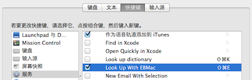 EBMac服务菜单支持