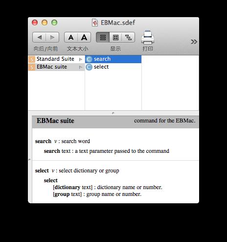 EBMac的AppleScript支持