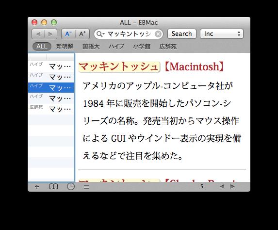 OS X 上的日文电子词典软件EBMac