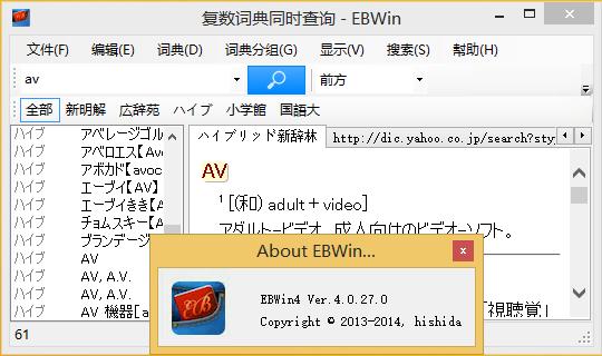 EBWin4 的主界面