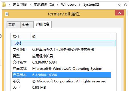 远程桌面服务termsrv.dll