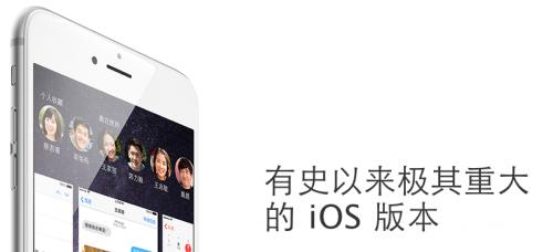 iphone 6 扯淡翻译之有史以来极其重大