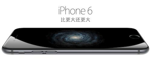 iPhone6 比更大还更大