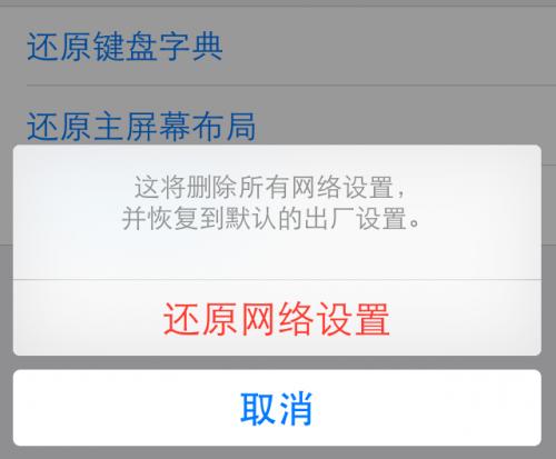 iOS8还原网络设置