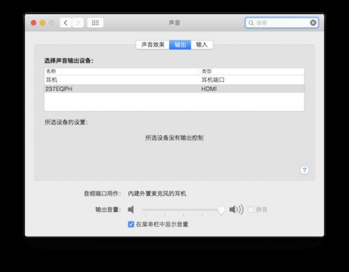 OSX 选择音频输出设备