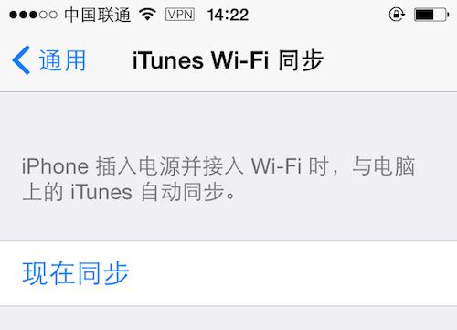 iTuns WiFi 同步设定