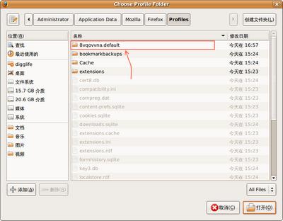 定位到Windows XP下的Firefox配置文件夹