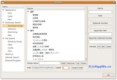 EBWin配置本地词典