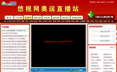 悠视网在线观看也需要下载视频软件